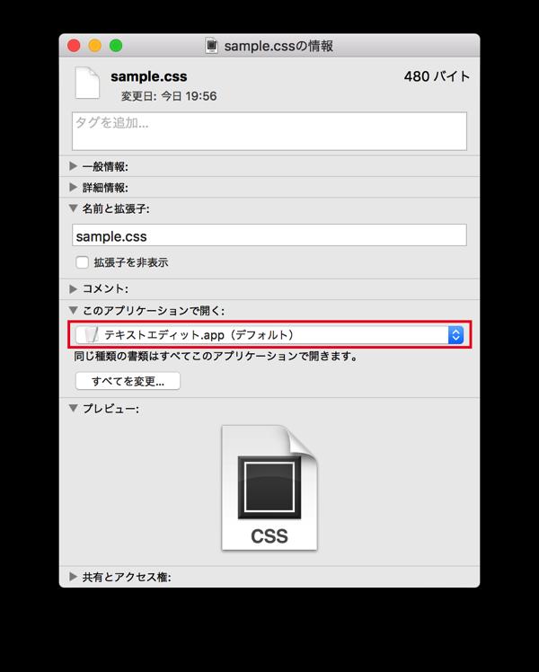 Macのテキストエディタ変更
