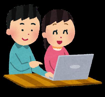 ノートパソコンの前で笑顔の男女