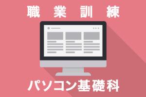職業訓練パソコン基礎科