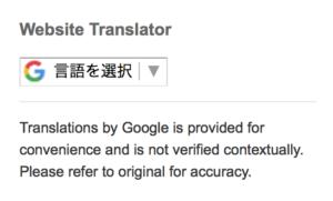 Binance(バイナンス)言語選択