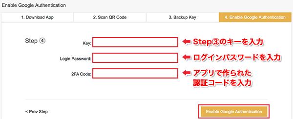 Binance(バイナンス)二段階認証ステップ4