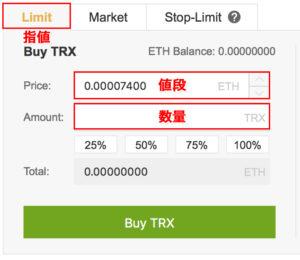 Binance(バイナンス)TRX購入