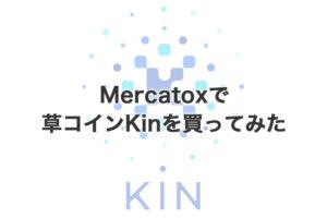 Mercatox(メルカトックス)でKin(キン)を買ってみた