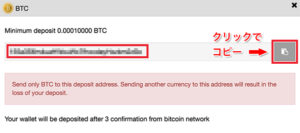 Mercatox(メルカトックス)のBTCアドレス
