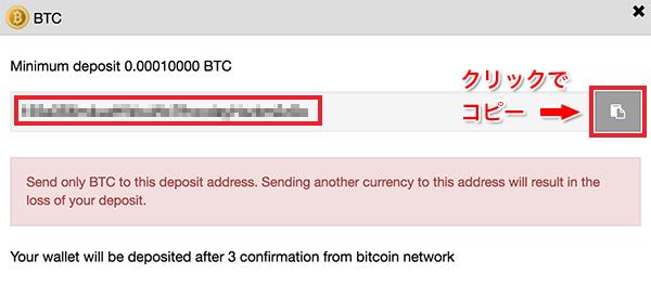 仮想通貨取引所Mercatox(メルカトックス)のBTCアドレス