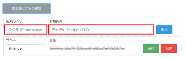 ETHのアドレスを登録