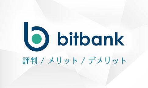 bitbank(ビットバンク)の評判、メリット、デメリット