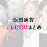 仮想通貨テレビCMまとめ