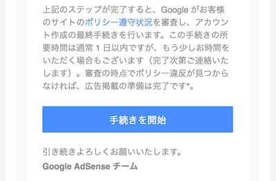 Google AdSenceからのメール2