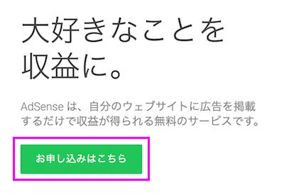 Googleアドセンス申請手順1