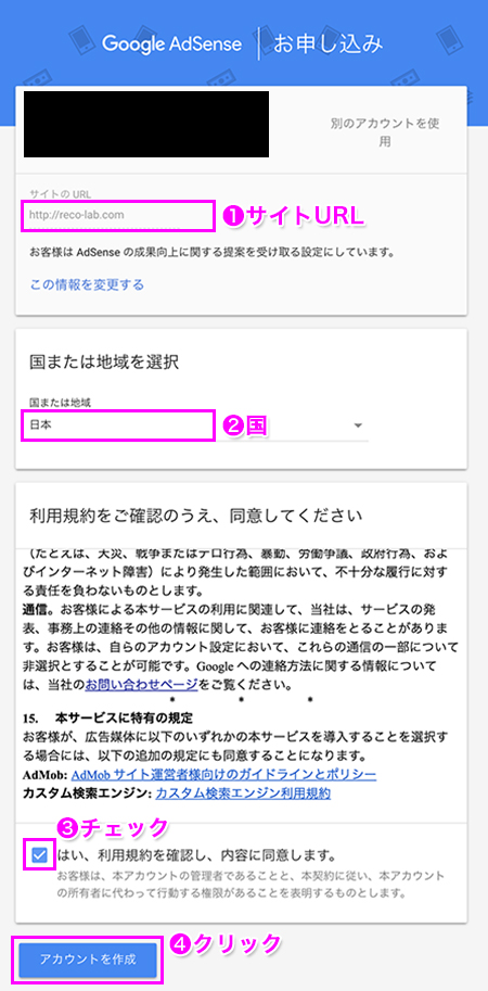 Googleアドセンス申請手順2