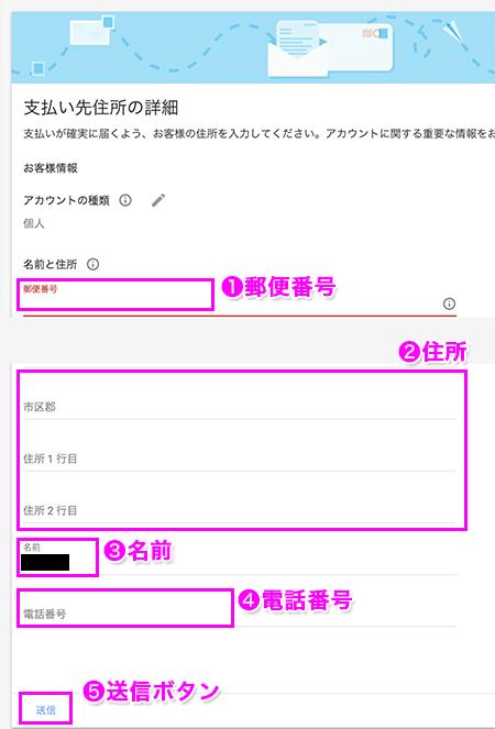 Googleアドセンス申請手順3