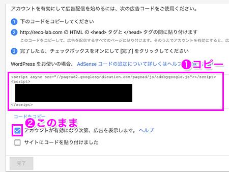 Googleアドセンス申請手順4