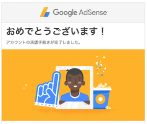Google AdSenseからの認証メール