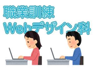 職業訓練Webデザイン科