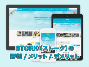 STORK(ストーク)の評価/メリット/デメリット