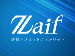 Zaif(ザイフ)の評判とメリット・デメリット