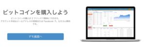 bitFlyer(ビットフライヤー)のデモ画面