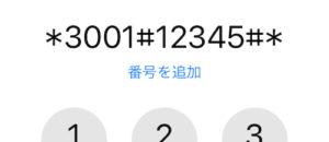iPhoneで携帯キャリアIPアドレス確認手順1