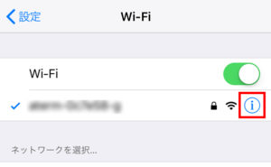 iPhoneのWi-Fi画面