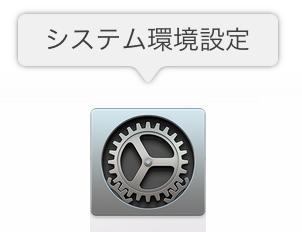 Macの[システム環境設定]ドッグ