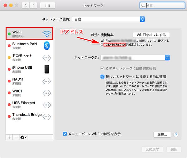 Macのシステム環境設定のネットワーク画面