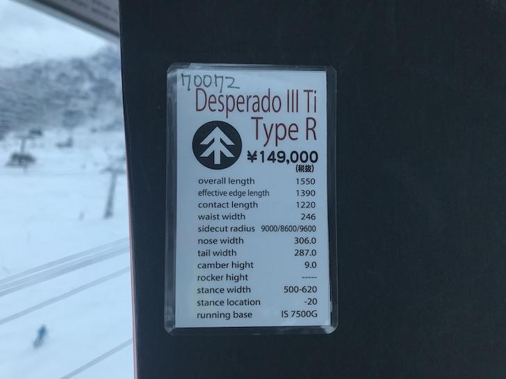 デスペラード Type Rの詳細情報
